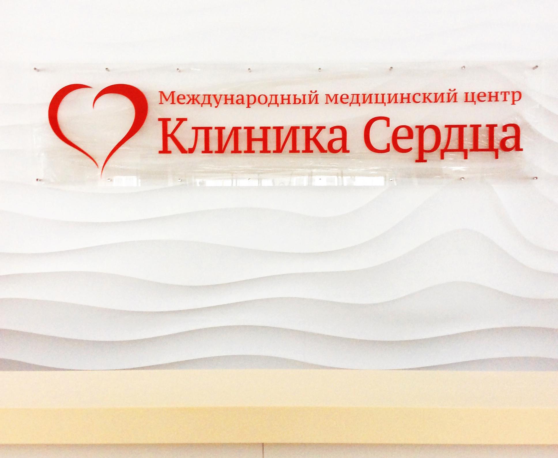 Клиника Сердца на стекле