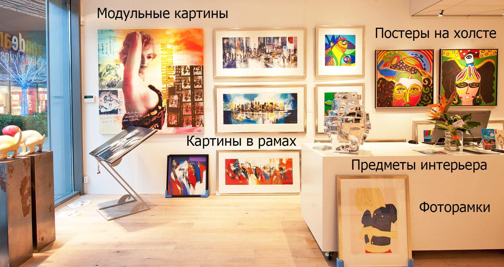 Интернет магазин картин, постеров и предметов интерьера