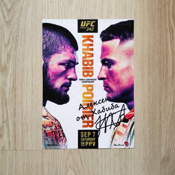 Подарочный плакат с автографом Хабиба Нурмагомедова