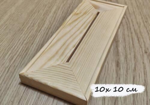 Подрамник для холста 10 x 10 см