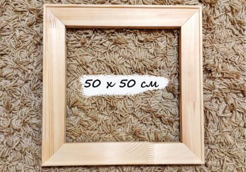 Подрамник для холста 50 x 50 см