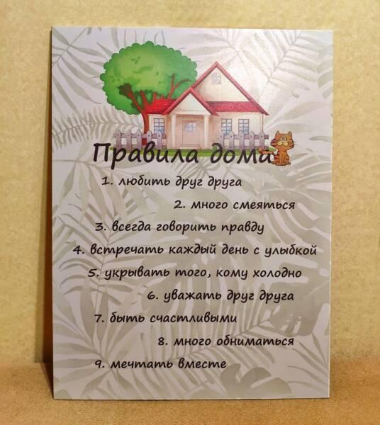 Постер правила дома 120*80 см Кемерово