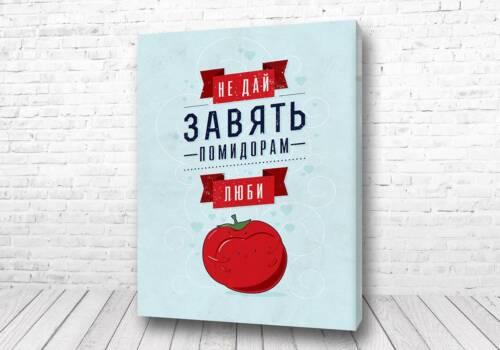 Постер Не дай завять помидорам любви