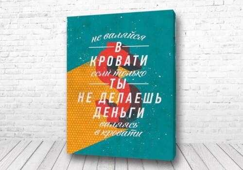 Постер Не валяйся в кровати