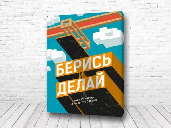 Постер Секрет успешных действий