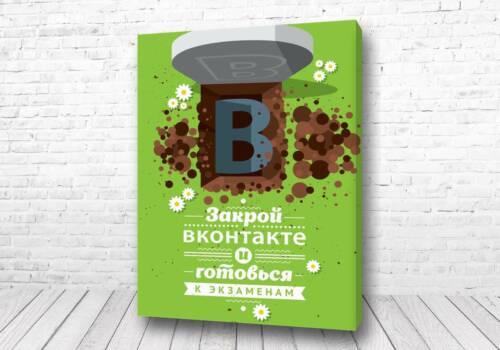 Постер Закрой Вконтакте