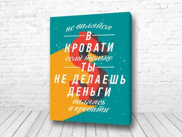 Постер Делай деньги валяясь в кровати