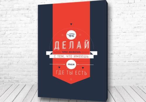 Постер Делай что можешь, там где ты есть