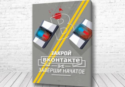Постер Закрой вконтакте и заверши начатое