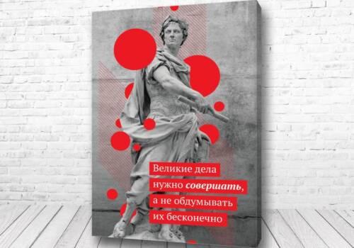Постер Великие дела нужно совершать